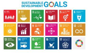 きのことSDGsのおはなし①「きのこ × SDGs」