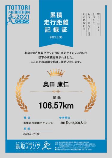 Oの鳥取快走宣言!8[鳥取マラソン2021オンライン&TATTAスプリングチャレンジ参戦記~後半戦~]